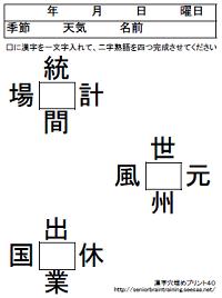 漢字穴埋めプリント40