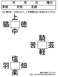 漢字穴埋めプリント41